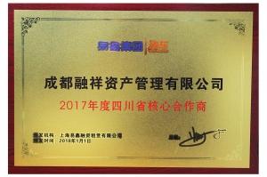 易鑫集团2017年度四川核心合作商