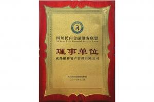 中国民间金融服务联盟理事单位