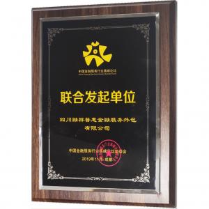 2019中国金融服务高峰论坛联合发起单位